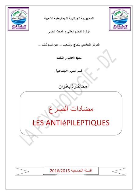 مضادات الصرع pdf