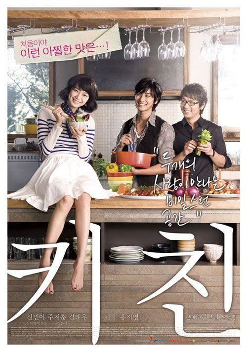 Sinopsis The Naked Kitchen (2009) - Film Korea