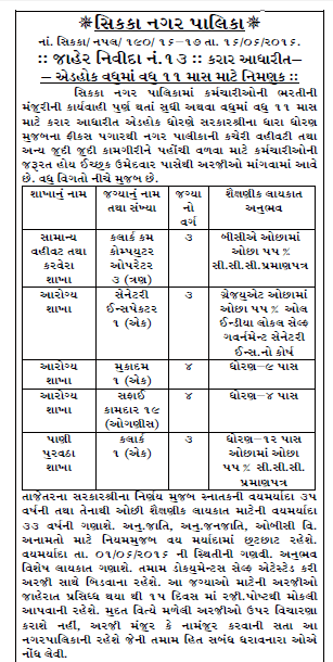 Sikka Nagarpalika Various posts Recruitment 2016