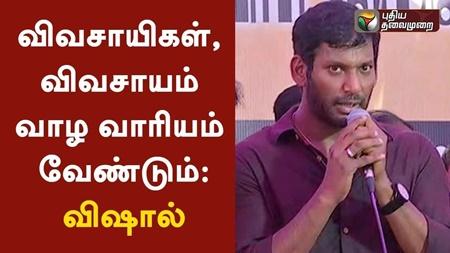 Vishal Speech #CauveryManagementBoard #CauveryProtest
