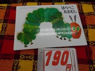 絵本 はらぺこあおむし 190円