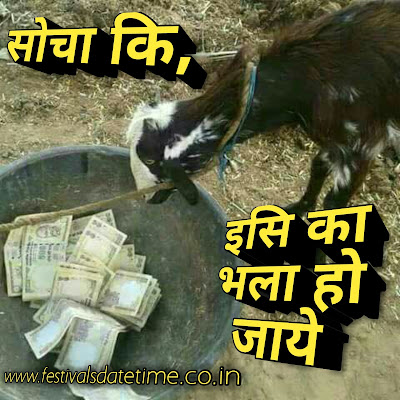 500 and 1000 note funny jokes in hindi, hindi jokes of 500 and 1000 note