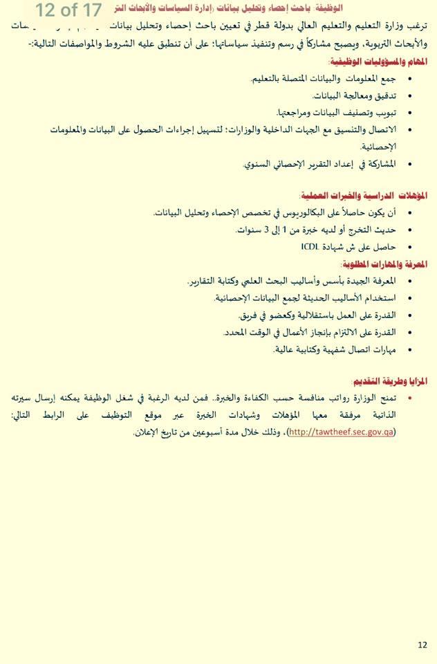 """عاجل.. مطلوب لوزارة التعليم بدولة قطر """"خبراء واخصائين وباحثين"""" تخصصات مختلفة 16"""