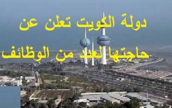 وظائف خالية بالكويت ,الكويت تعلن عن حاجتها لأطباء مصريين للعمل بمرتبات مجزية