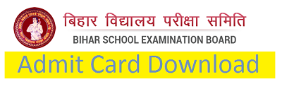 BSEB 10th Admit Card 2018