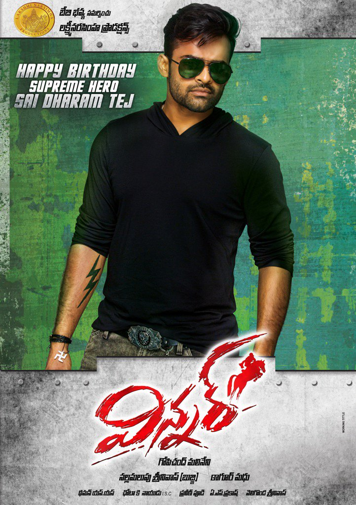 Sai Dharam Tej, Rakul Preet Singh, Jagapati Babu Next Upcoming 2017 Telugu Movie 'Winner' Wiki, Poster, Release date, Full Star cast