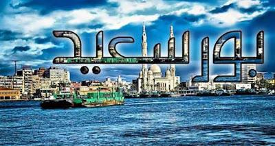 محافظة بورسعيد تعلن عن حاجتها الى سائقين درجة أولى وثانية