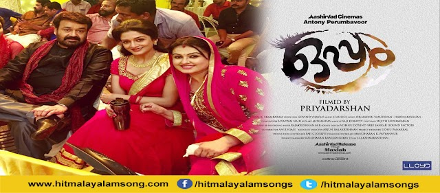 PALA NAAALAAYI – OPPAM MALAYALAM MOVIE SONG LYRICS