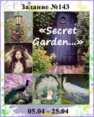 """Задание №134. """"Secret Garden..."""""""