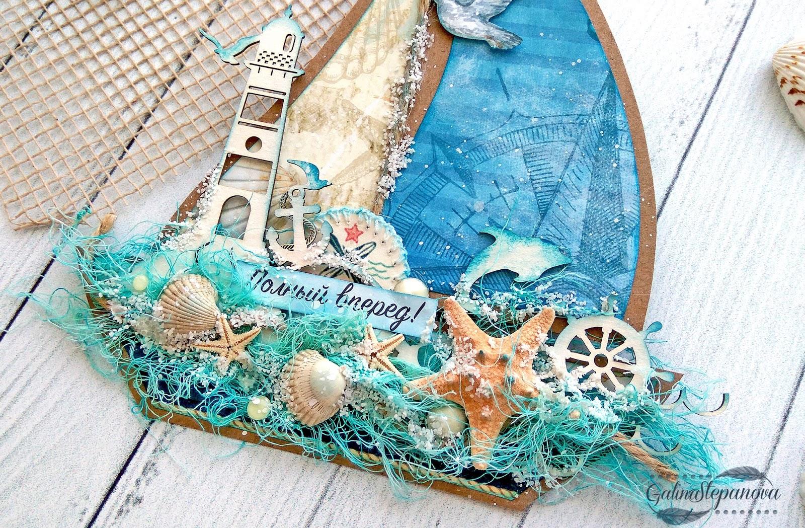 Благодарю красоту, открытки на морскую тему ручной работы