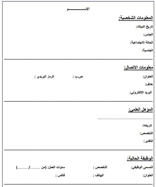 نموذج سيرة ذاتية باللغة العربية Word بوابة المحاسب