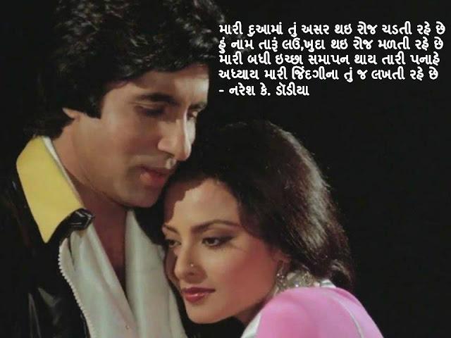 मारी दुआमां तुं असर थइ रोज चडती रहे छे Gujarati Muktak By Naresh K. Dodia