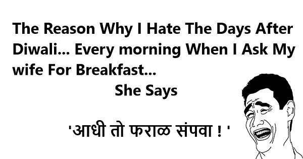 Funny Happy Diwali Marathi Jokes