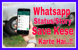 Whatsapp Status/Story Se Photo Or Video Download Kese Karte Hain ( Without Any App