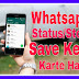 Whatsapp Status/Story Se Photo Or Video Download Kese Karte Hain ( Without Any App )