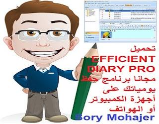 تحميل EFFICIENT DIARY PRO مجانا برنامج حفظ يومياتك على أجهزة الكمبيوتر أو الهواتف