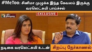 Exclusive Interview with Varalaxmi
