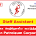 Staff Assistant - இலங்கை பெற்றோலிய கூட்டுத்தாபனம்.