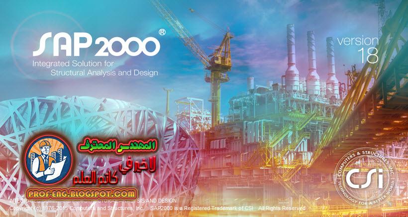 CSI SAP2000 v18.1.0 build 1227 - النسخه الاحدث حتي الانت من برنامج التصميم الهندسي الساب 2000