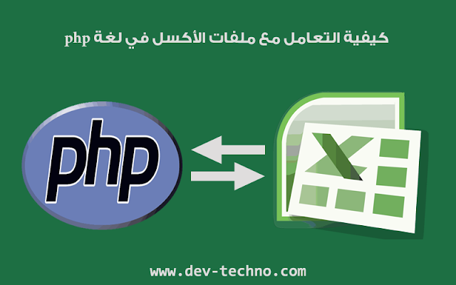 excel programming by php