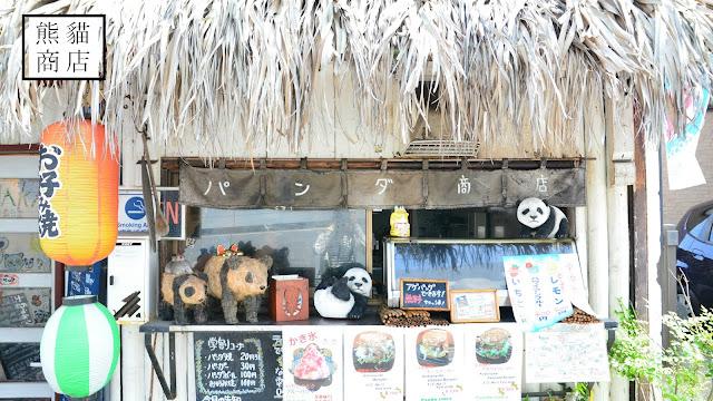 【青春18東京之旅】湘南海岸七里ヶ浜站前不期而遇的パンダ商店(熊貓商店)