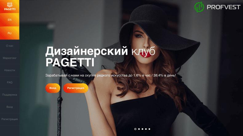 Pagetti обзор и отзывы HYIP-проекта