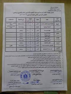 جدوال امتحانات اخر العام 2016 محافظة بنى سويف بعد التعديل 13010873_1138071109537348_4225806643874261101_n