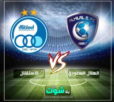 مشاهدة مباراة الهلال السعودي والاستقلال بث مباشر اليوم 23-4-2019 في دوري ابطال اسيا