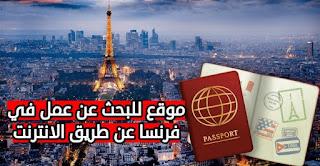 مواقع البحث عن العمل في فرنسا