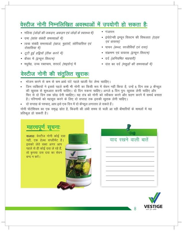 Vestige Health Guide Hindi Vestige