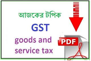 Economic | Know About  GST In Bengali