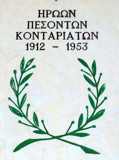 το μνημείο πεσόντων στην Κοντάραινα της Λευκάδας