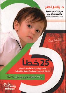كتاب 25 خطأ وأسلوبا مرفوضا في تربية الأطفال ـ ياسر نصر