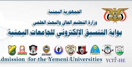 موعد بدء التنسيق الالكتروني 2017-2018 الجامعات اليمنية