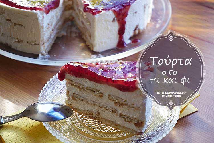 tourta-sto-pi-kai-fi
