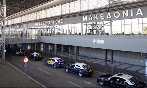 Θεσσαλονίκη ~ Εργαζόμενος στο αεροδρόμιο κατάκλεβε τους ταξιδιώτες