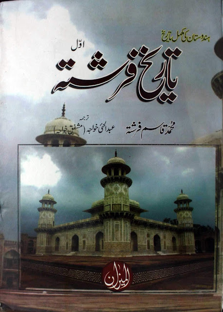 tareekh e farishta, tareekh e farishta urdu, tareekh e farishta book pdf, tareekh e farishta in english, tareekh e farishta price, tareekh e farishta volume 3, tareekh e farishta wikipedia, tareekh e farishta pdf download, tareekh e farishta download, tareekh e farishta was written by, tareekh e farishta pdf, tareekh e farishta in urdu, tareekh e farishta book, tareekh e farishta by muhammad qasim, tareekh e farishta urdu book download, tareekh e farishta free download, tareekh e farishta english translation, tareekh e farishta in english pdf, tareekh e farishta free download pdf, tareekh e farishta urdu free download, tareekh e farishta in hindi, tareekh e farishta in urdu pdf, tareekh e farishta read online, tareekh e farishta urdu pdf free, tareekh e farishta urdu pdf download, تاریخ فرشتہ, تاریخ فرشتہ اردو pdf, تاریخ فرشتہ اردو, تاریخ فرشتہ pdf, تاریخ فرشته pdf, تاریخ فرشتہ کتاب,
