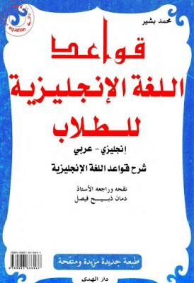 كتاب  قواعد اللغة الإنجليزية للطلاب إنجليزي / عربي pdf