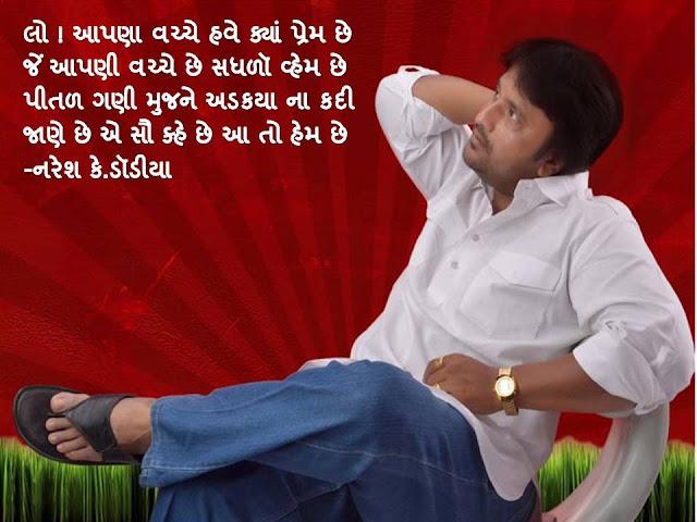 लो ! आपणा वच्चे हवे क्यां प्रेम छे Gujarati Muktak By Naresh K. Dodia
