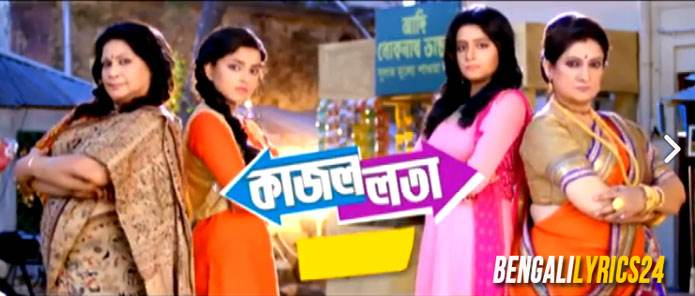 Kajal Lata, Colors Bangla, Bengali serial