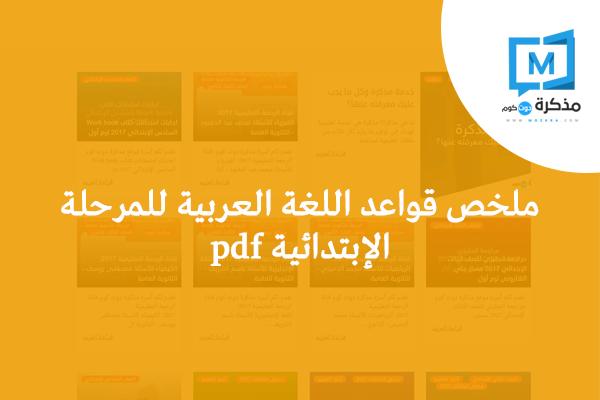 ملخص قواعد اللغة العربية للمرحلة الإبتدائية pdf