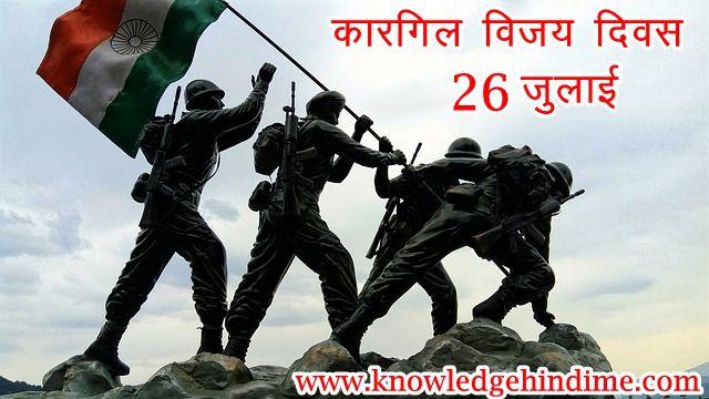 Kargil War जानिए क्या हुआ था इसमें : कारगिल विजय दिवस - 26 जुलाई
