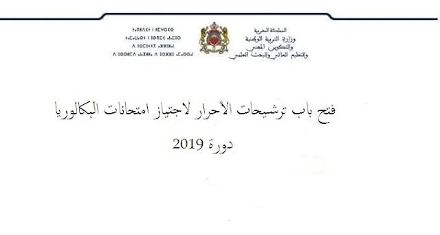 فتح باب ترشيحات الأحرار لاجتياز امتحانات البكالوريا برسم دورة -2019- وزارة التربية الوطنية