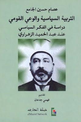 تحميل كتاب التربية السياسية والوعي القومي pdf عصام حسين الجامع