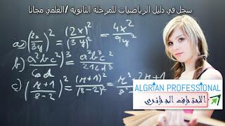 سجل في دليل الرياضيات للمرحلة الثانوية /العلمي مجانا