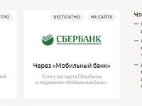 Идентификация Яндекс кошелька через Сбербанк