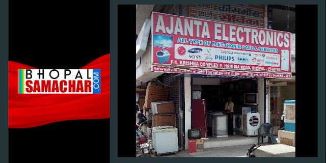 AJANTA ELECTRONICS: नकली टीवी बिक रहीं थीं, पुलिस का दावा| BHOPAL NEWS