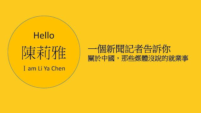 赴中台灣記者:中國政經環境一年一小變、三年一大變。每一個年份落在中國的人他們的生命經驗都會非常不同