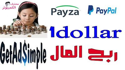 شرح موقع getadsimple لربح المال من الإنترنت الحد الأدني للسحب 1 دولار