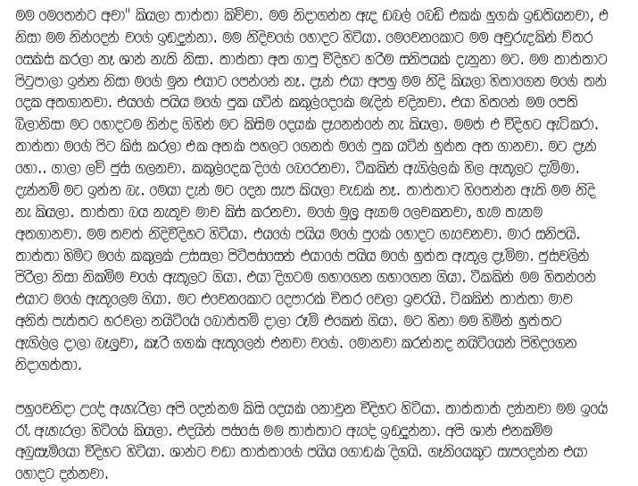 Sinhala school wal katha wal katha lokaya mamandi